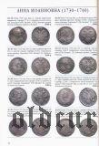 Аукционный каталог Монеты и Медали, 2007