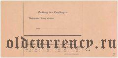 Германия, бланк почтового перевода