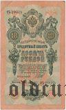 10 рублей 1909 года. Шипов/Овчинников