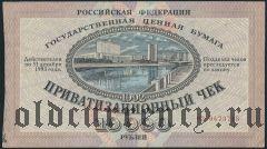 Ваучер, 10.000 рублей 1992 года