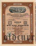 Общество железоделательных заводов ''Сормово'', 100 рублей 1904 года