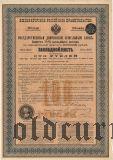 Дворянский Земельный Банк, 100 рублей 1897 года
