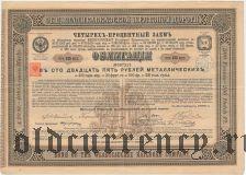 Общество Владикавказской железной дороги, 125 рублей 1885 года