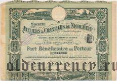 Общество Николаевских заводов и верфей, учредительская акция 1911 года