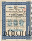 Таганрогское металлургическое общество, 187 руб. 50 коп. 1898 года