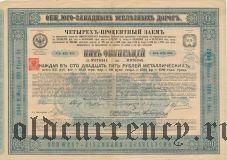 Общество Юго-Западных железных дорог, 625 рублей 1885 года