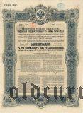 Российский государственный 5 % заем 1906 года, 187 руб. 50 коп.