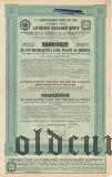 Общество Алтайской железной дороги, 187 руб. 50 коп. 1912 года