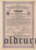 Общество Московско-Казанской железной дороги, 187 руб. 50 коп 1914 года