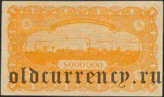 Ахен (Aachen), 5.000.000 марок 1923 года