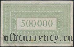 Ахен (Aachen), 500.000 марок 1923 года
