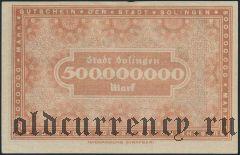 Золинген (Solingen), 500.000.000 марок 1923 года. Вар. 1