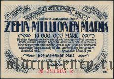 Пфальц (Pfalz), 10.000.000 марок 1923 года