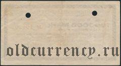 Магдебург (Magdeburg), 1.000.000 марок 1923 года