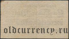 Гота (Gotha), 100 марок 30.09.1922 года