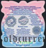 Лотерея Спринт 2007 год