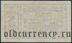 Бюр (Buer), 5.000.000.000 марок 1923 года