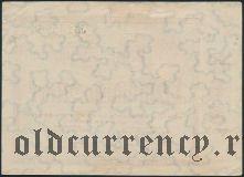 Реклингхаузен (Recklinghausen), 1.000.000.000 марок 1923 года. Номер черный