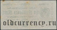 Мёнхенгладбах (München Gladbach), 10.000.000 марок 1923 года