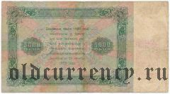 5000 рублей 1923 года. С надпечаткой