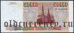 Россия, 50.000 рублей 1994 года