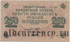 250 рублей 1917 года. АГ-307, Шипов/Овчинников