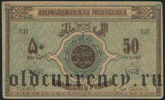 Азербайджан, 50 рублей 1919 года. Серия IХ