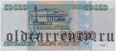 Россия, 50.000 рублей 1995 года