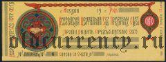 Чек, Всероссийский центральный союз потребительских обществ