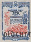100 рублей 1945 года
