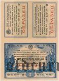 5 рублей 1929 года, беспроцентно-выигрышный выпуск. Образец