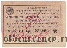 Закрепительный талон, 5 рублей