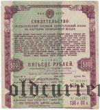 Свидетельство трудовой сберегательной кассы на получение специального вклада 500 рублей 1945 года