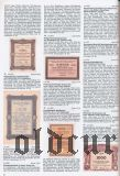 Аукционный каталог акций и облигаций