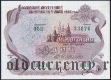 Внутренний выигрышный заем 1992 года, 1 рубль