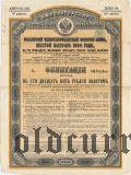 Золотой Заем 1894 года, 125 рублей, 6-й Вып.
