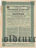 Северо-Донецкая ж.д., 187 руб. 50 коп. 1908 года
