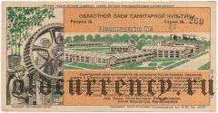 Областной Заем Санитарной Культуры, Свердловск 1932 год