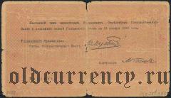 Армения, Эриванское отделение, 5000 рублей 1919 года. Сер. К. 19