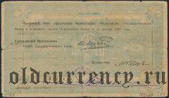 Армения, Эриванское отделение, 500 рублей 1919 года. Сер. Б. 162