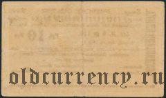 Армения, Эриванское отделение, 10 рублей 1919 года. Сер. М. 6