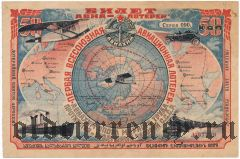 Первая Всесоюзная Авиационная Лотерея, 1926 год