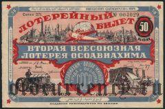 2-я лотерея Осоавиахима, 1927 год