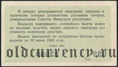 Денежно-вещевая лотерея 1959 года, 1 выпуск