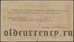 Армения, Эриванское отделение, 5000 рублей 1919 года. Сер. К. 12