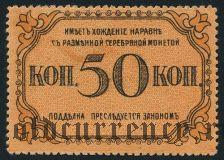 Баку, Городская Управа, 50 копеек. С зубцами