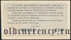Денежно-вещевая лотерея 1963 года, 7 выпуск