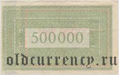 Ахен (Aachen), 500.000 марок 1923 года. Серия: В