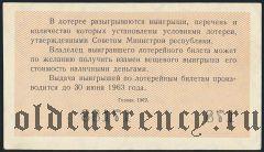 Денежно-вещевая лотерея 1962 года, 1 выпуск