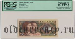 Китай, 1 цзяо 1980 года. В слабе PCGS 67